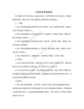 工程质量奖惩制度.doc