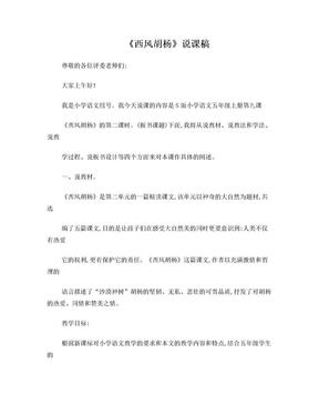 西风胡杨说课稿.doc