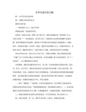 小学生创卫发言稿.doc