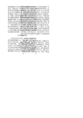 tlt中国古代文论选讲疏课件.doc