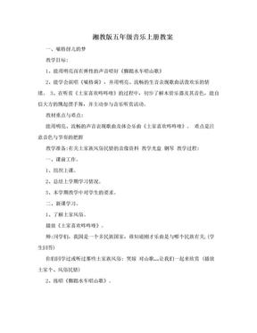 湘教版五年级音乐上册教案.doc