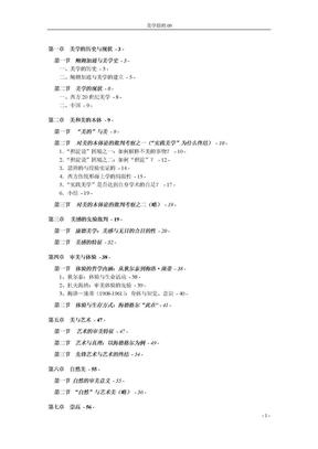 美学原理讲义.doc