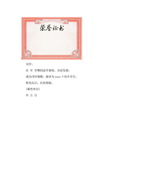 荣誉证书.doc
