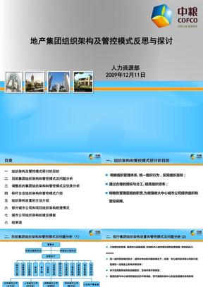 中粮地产组织架构及管控模式.ppt