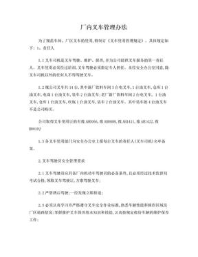厂内叉车管理办法及规定.doc