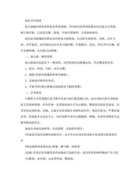 口腔门诊病历书写制度.doc