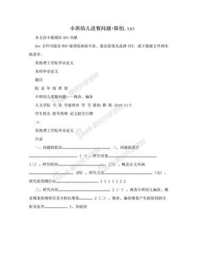 小班幼儿进餐问题+陈怡.txt.doc