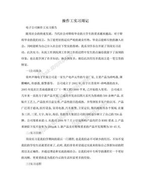 操作工实习周记.doc