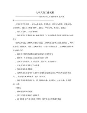 人事文员工作流程.doc