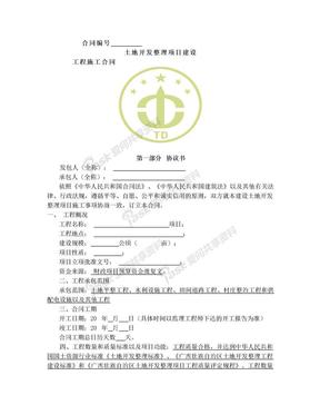 土地整治项目-施工合同(样本).doc