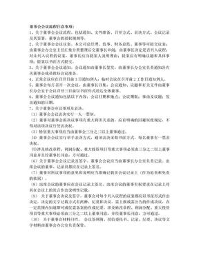 董事会会议流程注意事项.doc