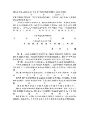 中央国库现金管理暂行办法.doc