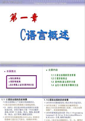 C语言_清华课件.ppt