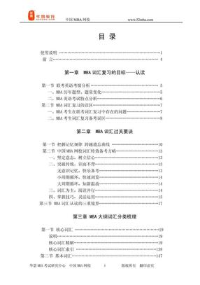 决胜MBA-词汇初级篇.pdf
