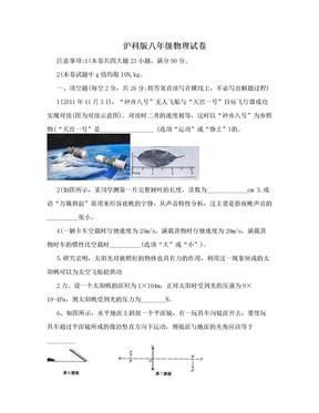 沪科版八年级物理试卷.doc