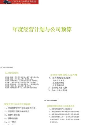 年度经营计划和公司预算(PPT_156页).ppt