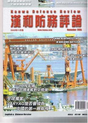 漢和防務0511.pdf