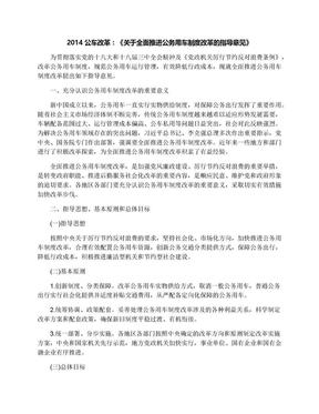 2014公车改革:《关于全面推进公务用车制度改革的指导意见》.docx