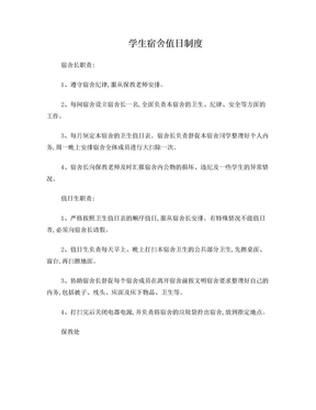 学生宿舍值日制度.doc