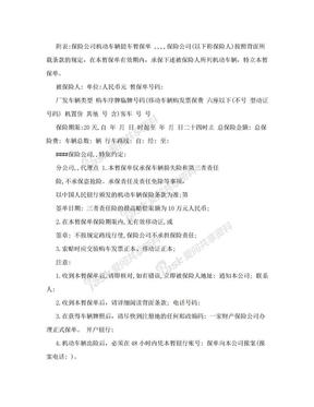 附表:保险公司机动车辆提车暂保单.doc