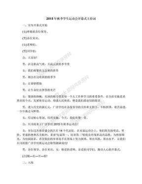 2015年秋季学生运动会开幕式主持词.docx
