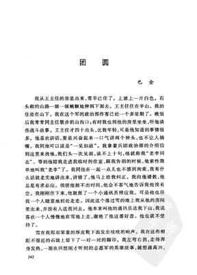 团圆  巴金.pdf