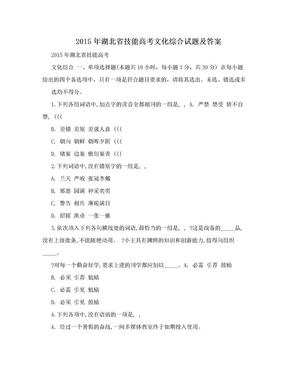 2015年湖北省技能高考文化综合试题及答案.doc