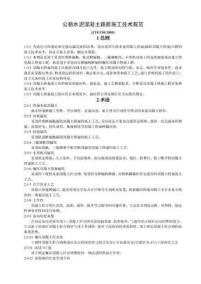 《公路水泥混凝土路面施工技术规范》JTG_F30-2003.doc