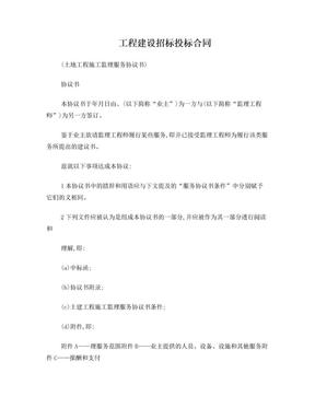 房产合同-工程建设招标投标合同(土地工程施工监理服务协议书).doc