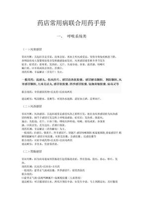 药店联合用药手册(完全版).doc