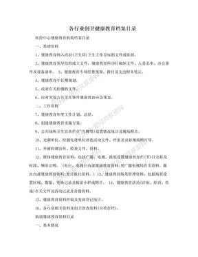 各行业创卫健康教育档案目录.doc