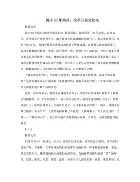 国庆60年演讲:改革开放富起来.doc