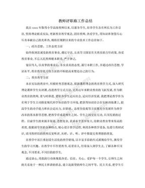 教师评职称工作总结.doc