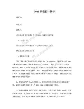 30T梁预应力张拉计算书.doc