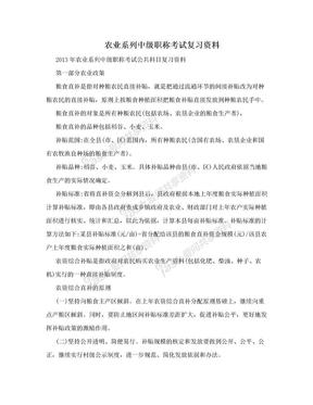 农业系列中级职称考试复习资料.doc