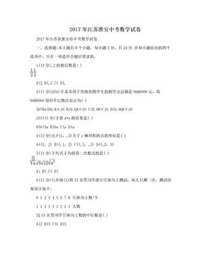 2017年江苏淮安中考数学试卷.doc