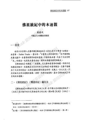 佛祖統紀中的本迹觀.pdf