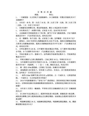人教版小学六年级上册分数乘除法应用题练习题.doc