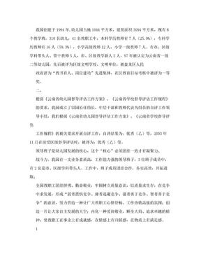 幼儿园督导评估自查报告.doc