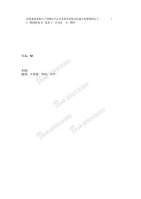 高中化学题库P化学综合有机化合物题目-120.doc