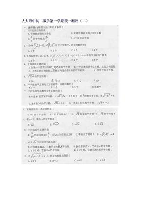 人大附中初二数学第一学期统一测评(二) 实数.doc