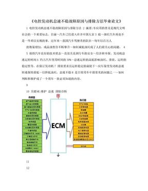 《电控发动机怠速不稳故障原因与排除方法毕业论文》.doc