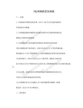 杭州地铁票务规则.doc