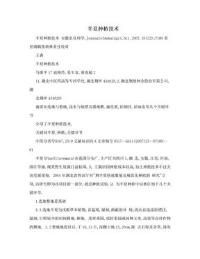 半夏种植技术.doc