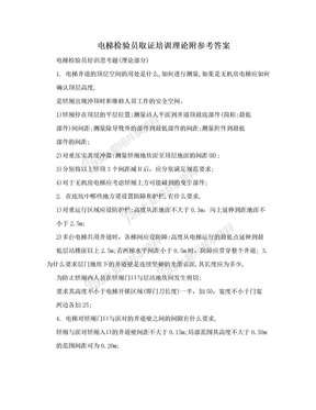 电梯检验员取证培训理论附参考答案.doc