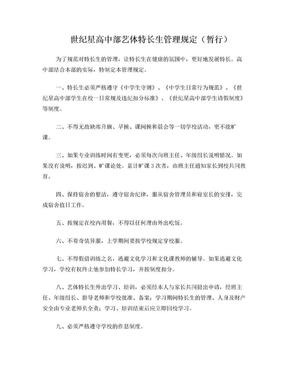 高中艺体特长生管理规定.doc