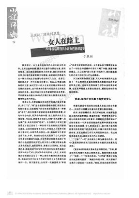 从铁凝_陈染到卫慧_女人在路上_80年代后期当代小说女性意识流变.pdf