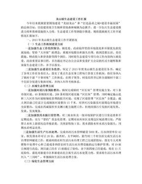 乡镇生态建设工作总结.doc