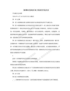 深圳市龙岗区布吉街道甘坑社区.doc
