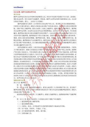【绝对打印版】权威压题资料(90%命中率).doc